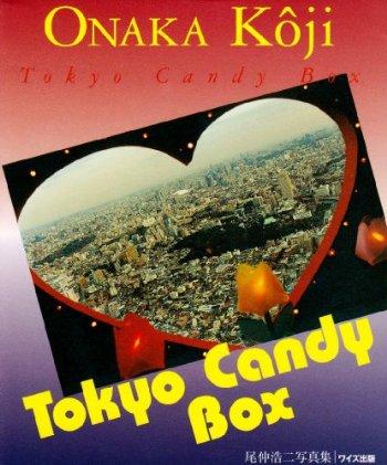 尾仲 浩二  「Tokyo Candy Box 」