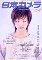 掲載誌:尾仲浩二「MATATABI4」『日本カメラ』2003年4月号