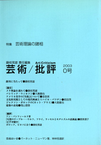 「芸術/批評 0号」  編集責任:藤枝晃雄
