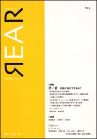 芸術批評誌「REAR」No. 3