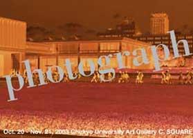 photographers' gallery——同題展示カタログ