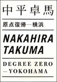 中平 卓馬  「原点復帰 — 横浜」