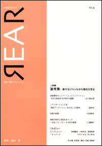 芸術批評誌「REAR」No. 4