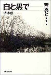 Minoru Shimizu/清水 穣「白と黒で - 写真と……」