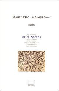 絵画は二度死ぬ、あるいは死なない 2「Brice Marden」