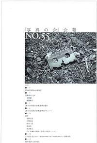 写真の会 会報 No. 55