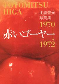 比嘉 豊光 写真集「赤いゴーヤー」1970-1972