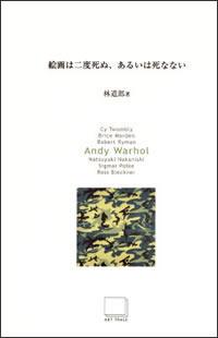 絵画は二度死ぬ、あるいは死なない 4「Andy Warhol」