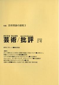 「芸術/批評 2号」編集責任:藤枝晃雄