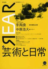 芸術批評誌「REAR」No. 11