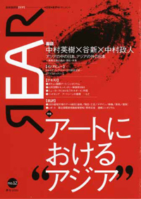 芸術批評誌「REAR」No. 12