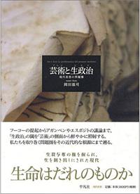 岡田 温司「芸術 (アルス)と生政治 (ビオス) - 現代思想の問題圏」