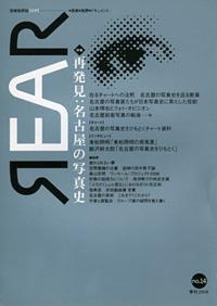 芸術批評誌  「REAR」No. 14