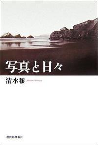 Minoru Shimizu/清水 穣  「写真と日々」
