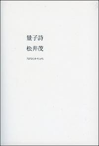 Shigeru Matsui/松井 茂  「量子詩」