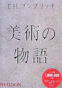 E. H. ゴンブリッチ「美術の物語」