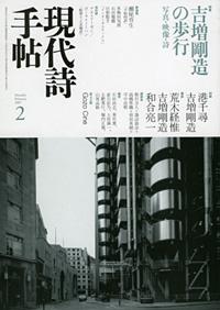 現代詩手帖 2007年 2月号