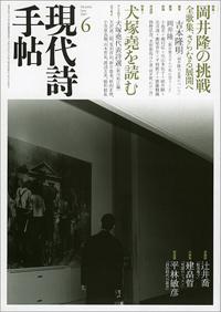 現代詩手帖 2007年 6月号