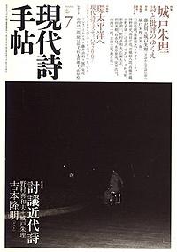 現代詩手帖 2007年 7月号