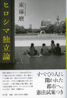 東琢磨  「ヒロシマ独立論」