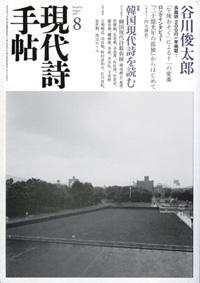 現代詩手帖 2007年 8月号