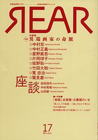 芸術批評誌  「REAR」No. 17