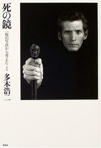 多木浩二  「死の鏡 — 枚の写真から考えたこと」