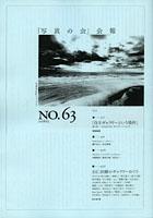 写真の会 会報 No. 63