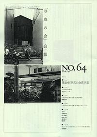 写真の会 会報 No. 64