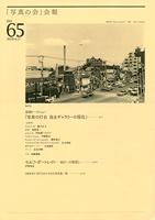 写真の会 会報 No. 65
