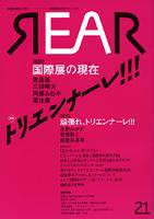 芸術批評誌  「REAR」No. 21