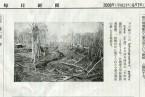 掲載紙:『photographers' gallery press no.8』田本研造特集 毎日新聞2009年6月10日刊