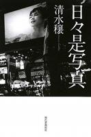 Minoru Shimizu/清水 穣  「日々是写真」