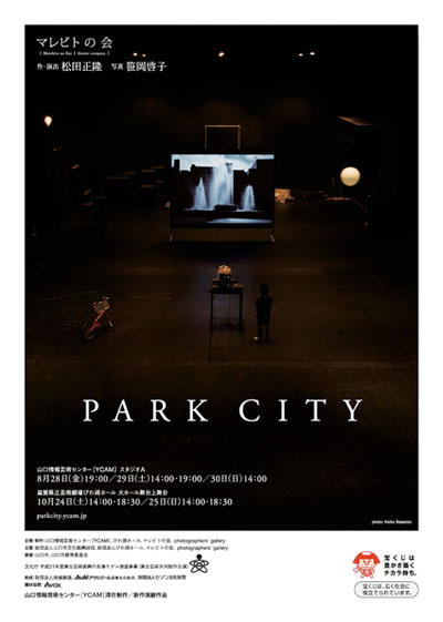 parkcity_flyer_w.jpg