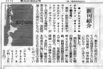 掲載誌:press no.8 田本研造特集 東奥日報 2009年7月10日発行