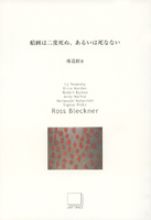 絵画は二度死ぬ、あるいは死なない 7「ロス・ブレックナー」