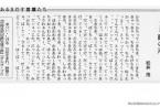 "Shigeru Matsui/松井 茂  ""Glossolalia"""