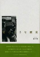 港千 尋  「愛の小さな歴史」