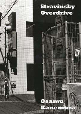 Osamu Kanemura/金村 修  『Stravinsky Overdrive』