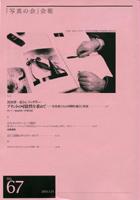 写真の会 会報 No. 67