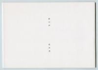 Shigeru Matsui/松井茂   「時の声」