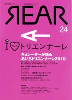 芸術批評誌  「REAR」No. 24