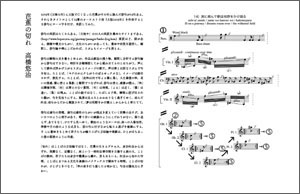 「三蔵 3」Vol. 1