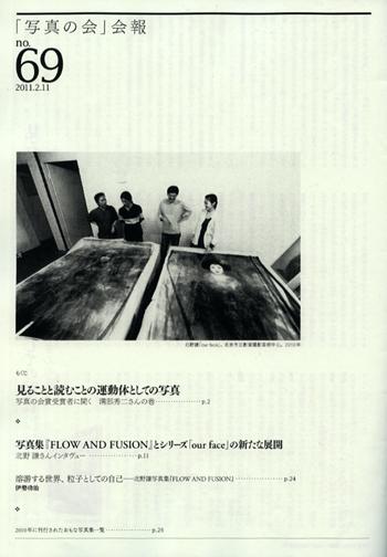 写真の会 会報 No. 69