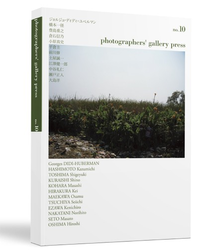 photographers' gallery press no. 10