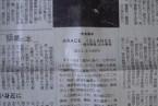 """掲載紙:大友真志『GRACE ISLANDS』産経新聞2011年9月24日朝刊  岸幸太展 """"The books with smells"""" 『ART iT』"""