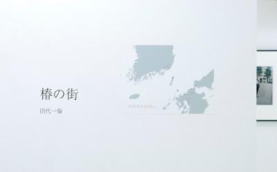 "Kazutomo Tashiro/田代 一倫   ""City of Camelia/椿の街"""