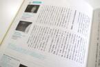 """掲載誌:大島尚悟 """"Photography -No.2"""" 『PHatT PHOTO』2012年1月-2月号"""