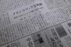 掲載誌:大友真志『GRACE ISLANDS』/『週刊読書人』2011年12月23日号