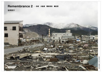 Keiko Sasaoka/笹岡啓子  「Remembrance 2 — 田老 大船渡 陸前高田 鵜住居」